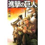 進撃の巨人(23) (講談社コミックス) [コミック]