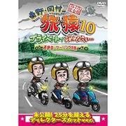 東野・岡村の旅猿10 プライベートでごめんなさい… 西伊豆・ツーリングの旅 プレミアム完全版