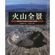 火山全景―写真でめぐる世界の火山地形と噴出物 [単行本]