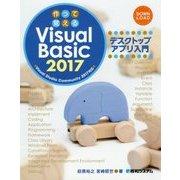 作って覚えるVisualBasic2017デスクトップアプリ入門―Visual Studio community 2017対応 [単行本]