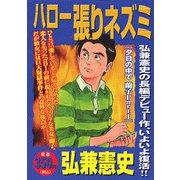 ハロー張りネズミ夕日の中で蘭子Part1 2(プラチナコミックス) [コミック]