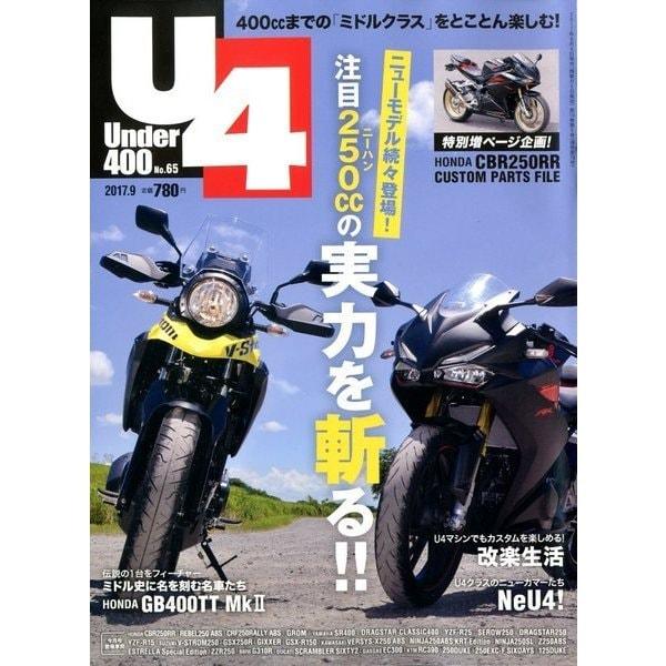 Under (アンダー) 400 2017年 09月号 [雑誌]