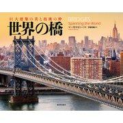 世界の橋―巨大建築の美と技術の粋 [単行本]