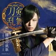 刀剣男士 formation of 三百年/勝利の凱歌(プレス限定盤B) ※にっかり青江メインジャケット