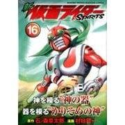 新仮面ライダーSPIRITS 16(KCデラックス) [コミック]
