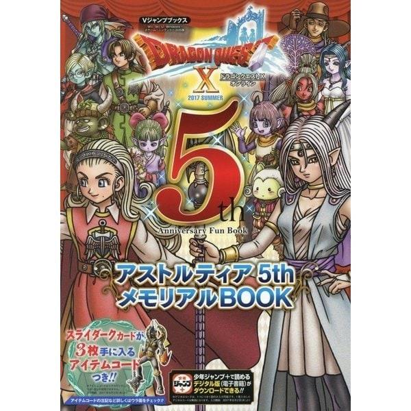 ドラゴンクエスト10オンライン アストルティア5thメモリアルBOOK(Vジャンプブックス) [単行本]