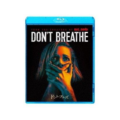 ドント・ブリーズ [Blu-ray Disc]