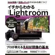イチからわかるLightroom&Photoshop (学研カメラムック) [ムックその他]