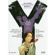 Y:THE LAST MAN 4 (G-NOVELS) [コミック]