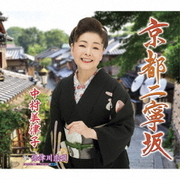 京都二寧坂/保津川恋唄