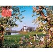 幸せの花風景Romantic Flowers 2018 [カレンダー]