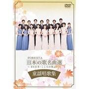 FORESTA 日本の歌名曲選 ~BS日本・こころの歌より~ 童謡唱歌集 [CD]