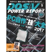 DOS/V POWER REPORT (ドス ブイ パワー レポート) 2017年 09月号 [雑誌]