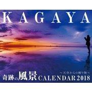 KAGAYA奇跡の風景CALENDAR 2018 天空からの贈り物 [カレンダー]