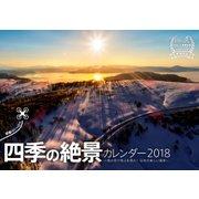 ドローンで撮影四季の絶景カレンダー 2018~鳥の目で地上を見た!日本の美しい風景~ [カレンダー]