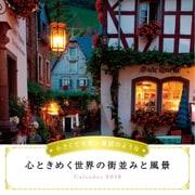 小さくて可愛い童話のような心ときめく世界の街並みと風景 [カレンダー]