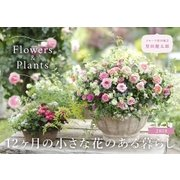12ヶ月の小さな花のある暮らしFlowers&Plants [カレンダー]