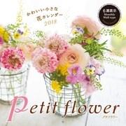かわいい小さな花カレンダーpetit flower [カレンダー]