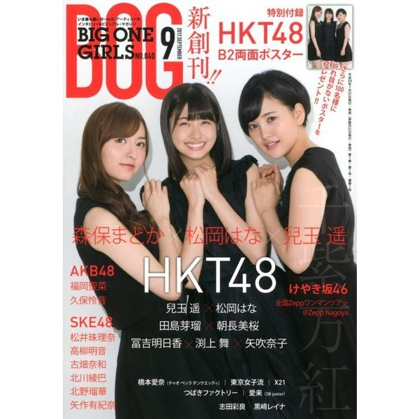 BIG ONE GIRLS 2017年 09月号 [雑誌]