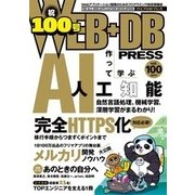 WEB+DB PRESS Vol.100 [単行本]