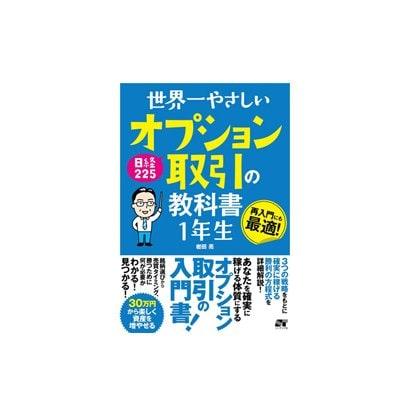 世界一やさしい日経225オプション取引の教科書 1年生―再入門にも最適! [単行本]