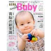 AERA with Baby スペシャル保存版 (AERAムック) [ムック・その他]