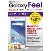 ゼロからはじめる ドコモ Galaxy Feel SC-04J スマートガイド [単行本]