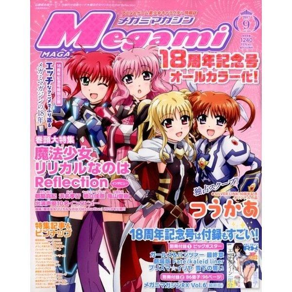 Megami MAGAZINE (メガミマガジン) 2017年 09月号 [雑誌]