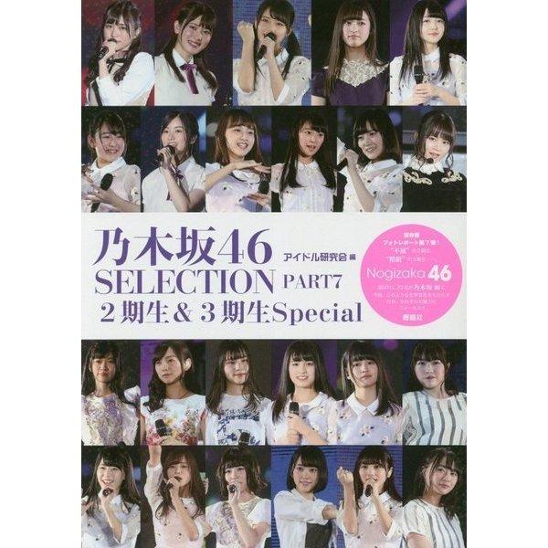 乃木坂46SELECTION〈PART7〉2期生&3期生Special [単行本]