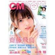 CM NOW (シーエム・ナウ) 2017年 09月号 [雑誌]