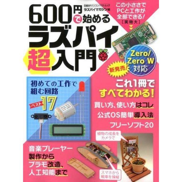 600円で始めるラズパイ超入門 (日経BPパソコンベストムック) [ムックその他]