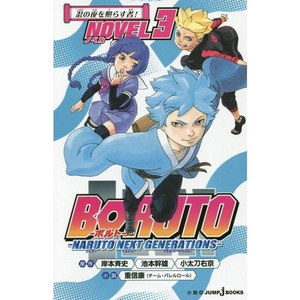 BORUTO-ボルト- -NARUTO NEXT GENERATIONS- NOVEL 3 [新書]
