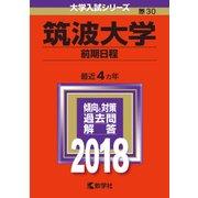赤本30 筑波大学(前期日程) 2018年版 [全集叢書]