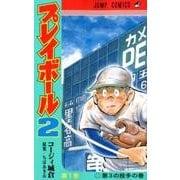 プレイボール2 1(ジャンプコミックス) [コミック]