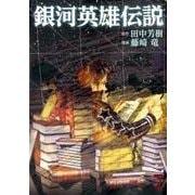 銀河英雄伝説 7(ヤングジャンプコミックス) [コミック]
