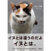 ねこ手帳 2018 [ムック・その他]