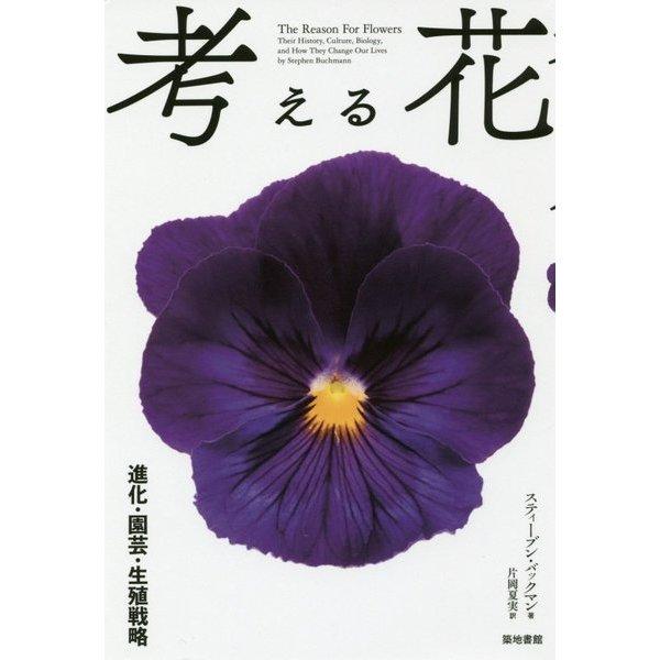 考える花―進化・園芸・生殖戦略 [単行本]