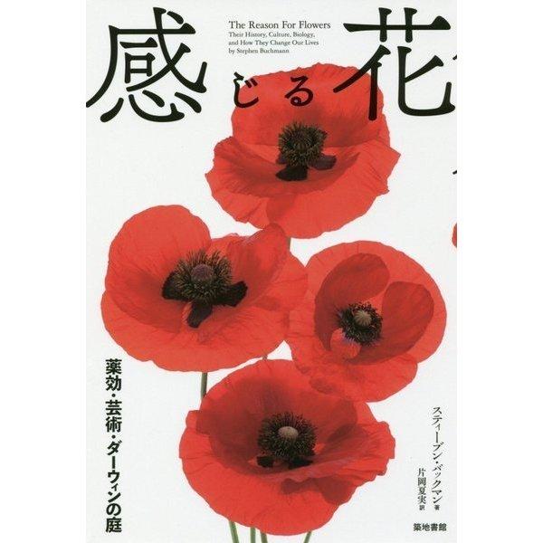 感じる花―薬効・芸術・ダーウィンの庭 [単行本]