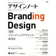 デザインノート No.75 (2017)-最新デザインの表現と思考のプロセスを追う(SEIBUNDO Mook) [ムックその他]