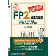 合格力養成!FP2級過去問題集 実技試験編〈平成29-30年版〉 [単行本]