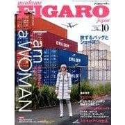 madame FIGARO japon (フィガロ ジャポン) 2017年 10月号 [雑誌]