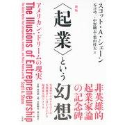 """""""起業""""という幻想―アメリカン・ドリームの現実 新版 [単行本]"""