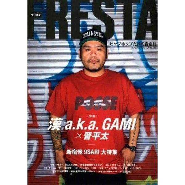FRESTA(フリスタ) (コアムックシリーズ) [ムック・その他]