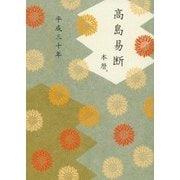 高島易断本暦〈平成30年〉 [単行本]