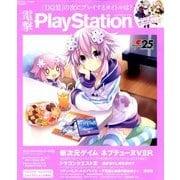 電撃 PlayStation (プレイステーション) 2017年 8/24号 [雑誌]