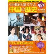中国時代劇で学ぶ中国の歴史 2018年版 [ムック・その他]