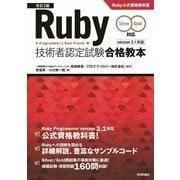 改訂2版 Ruby技術者認定試験合格教本(Silver/Gold対応) Ruby公式資格教科書 [単行本]
