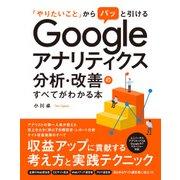 「やりたいこと」からパッと引ける Google アナリティクス 分析・改善のすべてがわかる本 [単行本]