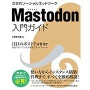 Mastodon入門ガイド [単行本]