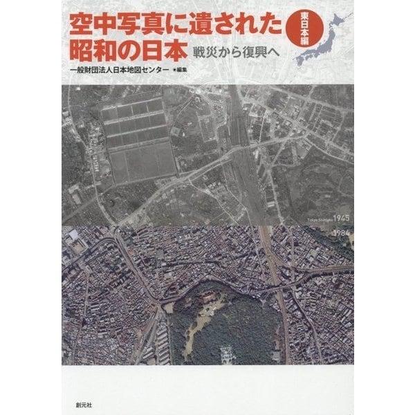 空中写真に遺された昭和の日本―戦災から復興へ 東日本編 [単行本]